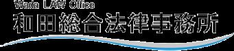 鹿児島の弁護士事務所 和田総合法律事務所
